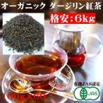 紅茶オーガニックダージリン6kg リーフ格安