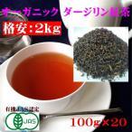 紅茶オーガニックダージリン2kg リーフ格安