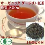 紅茶オーガニックダージリン800g リーフ格安