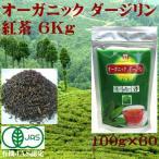 紅茶オーガニックダージリン6kgリーフ
