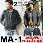 MA1 メンズ ジャケット MA-1 フライトジャケット ブルゾン アメカジ 中綿ジャケット PUレザー REALCONTENTS リアルコンテンツ ストリート系 ファッション
