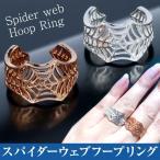 スパイダーウェブフープリング クモ 蜘蛛 昆虫 スチームパンク フリーサイズ アクセサリー ゴシック ロリータ パンク ハロウィン リング 指輪