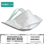 ショッピングN95 センシンメディカル|N95 使い捨てマスク|10枚入り|日本製|結核| 風邪|インフルエンザ|ウィルス|花粉|予防| NIOSH 認定