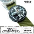 YCM | リストコンパス | 22mm | 自衛隊 モデル | ブラック | IPX8 | 20気圧防水 | ダイビング | 特許取得 | 蓄光