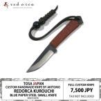 カスタムナイフ|レッド オルカ|黒打小刀|小|両刃|青紙割込|赤紐グリップ|秋友義彦 作|ハンドメイド|日本|パラコードランヤードおまけ