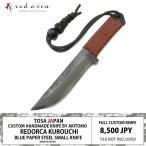 カスタムナイフ|レッド オルカ|黒打小刀|大|両刃|青紙割込|赤紐グリップ|秋友義彦 作|ハンドメイド|日本|パラコードランヤードおまけ
