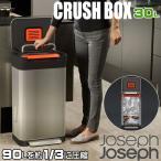 ダストボックス ゴミ箱 ジョセフジョセフ Joseph Joseph クラッシュボックス Crush Box
