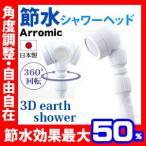 シャワーヘッド 節水 Arromic アラミック 3D アースシャワー 3D-A1A