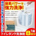 トイレタンク洗浄剤 トイレタンクのお掃除粉 1箱8回分