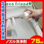 トイレノズルのお掃除スプレー 75ml 合成界面活性剤不使用 日本製