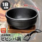 ビビンバ鍋 IH対応 18cm 敷板付 鋳物 IH対応 一人鍋 一人用 セット 鍋画像