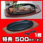 ステーキ皿 小判 1枚組 IH非対応業務用 鉄 鉄器 鋳物 鋳型 鉄板 プレート ステーキ 皿 お皿 ハンバーグ 鳥 牛 豚 肉 焼そば レストラン  洋食器