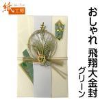 祝儀袋 大金封 飛翔 レッド 130×210mm ポスト投函/送料無料