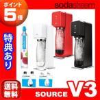 ソーダストリーム SodaStream ソース V3 新発売 バージョンUP スターターキット + 予備ガスシリンダー60L ヒューズボトル500ml 2本セット 正規品