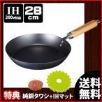 鉄 フライパン 28cm IH対応 特別セット 窒化3層加工 日本製