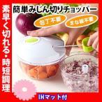 みじん切り チョッパー + IHマット付 特別セット