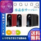水素水生成器 卓上 GAURA mini ガウラミニ 選べる3色 IHマット3枚付