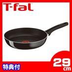 ティファール T-fal ハードチタニウム・プラス フライパン 29cm