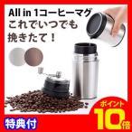 真空 コーヒーマグ ミル付 All in 1 コーヒーミル ドリッパー