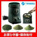 お茶ひき器 緑茶美採 ブラシ・スプーン・保存缶・レシピブック付