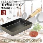 ショッピング鉄玉子 鉄 フライパン リバーライト 極 JAPAN 玉子焼き 小 IH対応 日本製 + 純銅製タワシ 特別セット