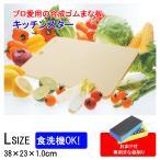 まな板 キッチンスター L 約23×38×1cm