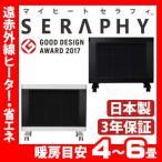 ショッピングパネルヒーター パネルヒーター 遠赤外線 マイヒートセラフィ mhs-700 日本製