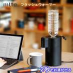 あすつく14時迄 フラッシュウォーマー 電気ポット 電気 湯沸かし器 コード 湯沸かし器 ペットボトル500mL お茶 インスタントコーヒー MR-01FW