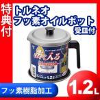トルネオ フッ素 オイルポット 1.2L 受皿付トルネード フッ素樹脂加工 おしゃれ オイル差し 油受け 油こし器 油こし 油濾過 フィルター網 ボトル 日本製