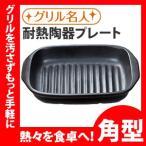 魚焼きグリル プレート 耐熱陶器 角型 電子レンジ対応