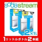 ソーダストリーム SodaStream ボトル1L 2本セット 正規品