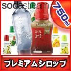 ソーダストリーム sodastream プレミアムシロップ 750ml