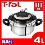 ショッピング圧力鍋 ティファール T-fal 圧力鍋 クリプソ アーチ アイボリー 4L