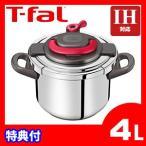 ティファール T-fal 圧力鍋 クリプソ アーチ パプリカレッド 4L
