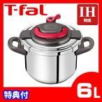 ティファール T-fal 圧力鍋 クリプソ アーチ パプリカレッド 6L