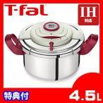 ティファール T-fal 圧力鍋 クリプソ アーチ タイマー 4.5L