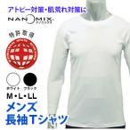 アトピー Tシャツ 長袖 メンズ M L LL