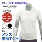 アトピー Tシャツ 半袖 メンズ 3L