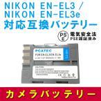 ニコン NIKON EN-EL3/EN-EL3e対応互換バッテリー☆D200/D90/D80対応