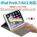 iPad Pro 9.7インチ/Air2用選択可能 LEDバックライト Bluetoothキーボード スタンド兼カバー JP配列日本語入力対応 全4色