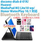NTT docomo dtab d-01K /Huawei MediaPad M3 Lite10 専用 超薄ケース付き Bluetooth キーボード☆US配列☆日本語かな入力対応