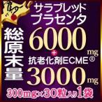 馬プラセンタ サプリメント,業界最高1粒380mg中に350mgのたんぱく質含有「超低分子北海道産サラブレッドプラセンタ」