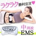 EMS エクササイズ 器具 腹筋 ながら運動 引き締め