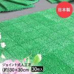 ジョイント式 人工芝 30枚セット | ベランダ ジョイントマット 屋外 マット おしゃれ 玄関 防音マット マンション 庭 ジョイント 人工 芝 ガーデン セット