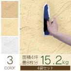 送料無料 珪藻土壁材 塗料 畳8枚分 15.2kg