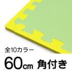 ジョイントマット用 角付きサイドパーツ ビッグ60cm (ジョイント式マット/タイルカーペット 防音対策・床キズ防止・冷暖房の断熱効果)
