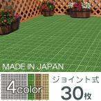 水切りユニット 30枚 tsk | 30 マンション ガーデンマット ガーデニング用品 diy おしゃれ 日本製