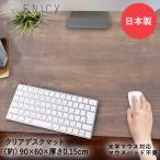 送料無料 デスクマット 原料から日本製 おしゃれ 透明 学習机 机シート 勉強机 光学マウス対応 日本製 900 x 600mm