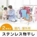 送料無料 隙間収納家具 『X型 ステンレス室内物干し』ベランダ 室内洗濯物干し タオルハンガー