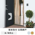 ドア用網戸 tsk |  玄関 網戸 カーテン 防犯 玄関用網戸